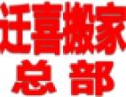 沈阳迁喜搬家公司,全市连锁就近派车