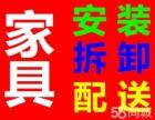 杭州萧山区廉师傅家具安装,搬家,配送,搬运,维修服务中心