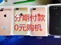 青岛分期手机可以0首付吗,苹果7plus一般要办多久?