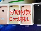 青岛分期手机可以0首付吗,苹果7plus一般要办多久