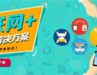 洛阳浩翔互联跨境电商互联网+电商运营手机网站建设淘宝代运营