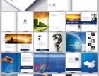 宣传画册设计制作价格费用-宣传画册制作公司
