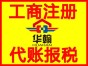 清远公司注册 变更 注销 迁址 淘宝天猫开店 记账报税