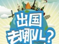 新干线外语第17届海外留学教育展莅临丹东假日阳光酒店