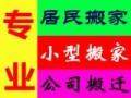 珠海利民搬家 新老香洲搬家 居民搬家 单位搬迁 工厂公司搬迁