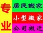 珠海唐家湾金鼎吉顺搬家公司 新老香洲居民搬家 吊沙发家具物品