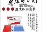 中华好字成让您和您的孩子写一手漂亮的好字,特价转让