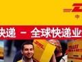 北京DHL国际快递电池咨询电话