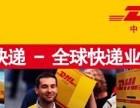 北京大兴区DHL国际快递服务电话 DHL货运查询
