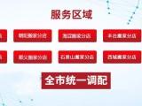北京一站式日式搬家