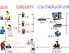 青岛点菜宝餐饮娱乐软件ERP定制开发ipad点餐