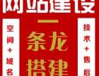 漳州网站建设个人承接漳州做网站价格公道 需要做网站请联系我