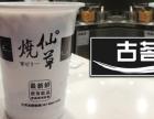 全国古茗奶茶招商加盟