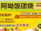 贵州小吃加盟店加盟 酒店 投资金额 1-5万元