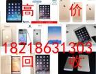 广州哪里有回收苹果iphone7手机