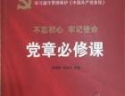 正版 党章必修课 不忘初心 牢记使命 中国言实出版