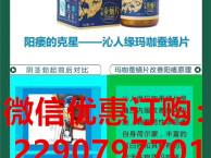 玛咖蚕蛹片多少价格(一瓶/效果)大概多少钱~买前必看