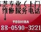 福州东芝电脑维修(全城上门服务)东芝笔记本售后电话