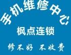 南宁市宾阳县学修手机维修技术培训中心 学习修手机