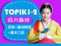 上海全日制韩语培训班 浓厚的韩国语氛围