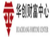 华创财富中心加盟