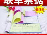 联单印刷【电脑】电脑票据 发货单 维修单 点菜单【联单】