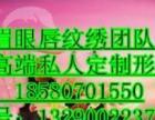 重庆北碚眉绣眉,价格不重要,北碚纹绣技术才最重要