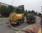常州市下水管道疏通 马桶疏通 化粪池清理 抽粪