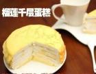 留恋家千层蛋糕加盟 蛋糕店 投资金额 1万元以下
