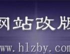 网络营销、营销推广、网站改版