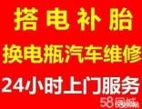 松江新城流动补胎 搭电 电瓶更换 送油 开锁 汽修