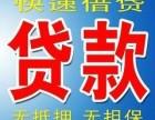 扬州邗江急用钱贷款 只需一张身份证即可当场拿钱