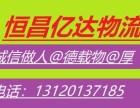 北京到南充物流公司 仓储 托运 货运代理