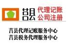 莒县国泰财税代理记账服务中心 莒县记账代理服务