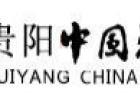 贵阳中国旅行社延安中路营业部