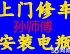 邵阳24H汽车道路救援拖车脱困搭电补胎送油
