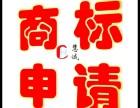 石家庄邢台商标注册,商标设计,商标申请,商标变更转让