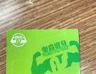 彭浦新村奥森健身健身卡转账