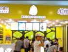 柠檬工坊奶茶加盟店十大品牌 冷饮热饮