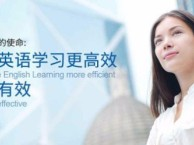 上海成人英语培训机构 深度结合外教面授课