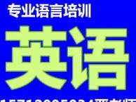 深圳龙华英语初级培训班