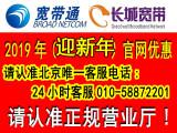 全北京-宽带通网上营业厅可享受7天无理由退款服务