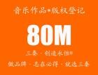 北京版权登记 版权代理 计算机软件作品版权登记 文字作品版权