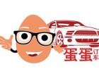 上海蛋蛋订车火热招商中