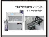 供应湖北XID8300色带|迪艾斯XID8300证卡打印机专用色