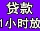 北京车辆贷款 汽车抵押贷款 房产贷款 车房贷款公司