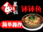 簋鱼锅钵钵鱼加盟