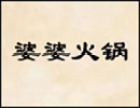 婆婆火锅加盟