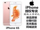 iphone6splus分期付款购买需要什么证件