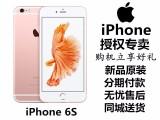绵阳实体店办理手机0首付分期苹果7plus长分几期